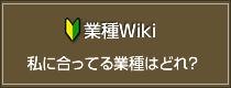業種Wiki