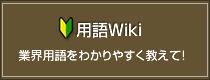 用語Wiki
